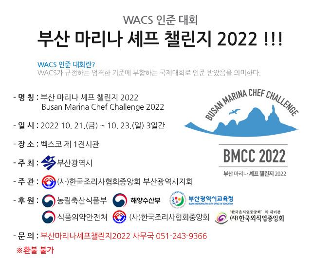 부산 마리나 셰프 챌린지 2018 참가요강